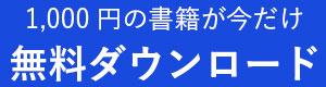 期間限定で1,000円無料ダウンロード